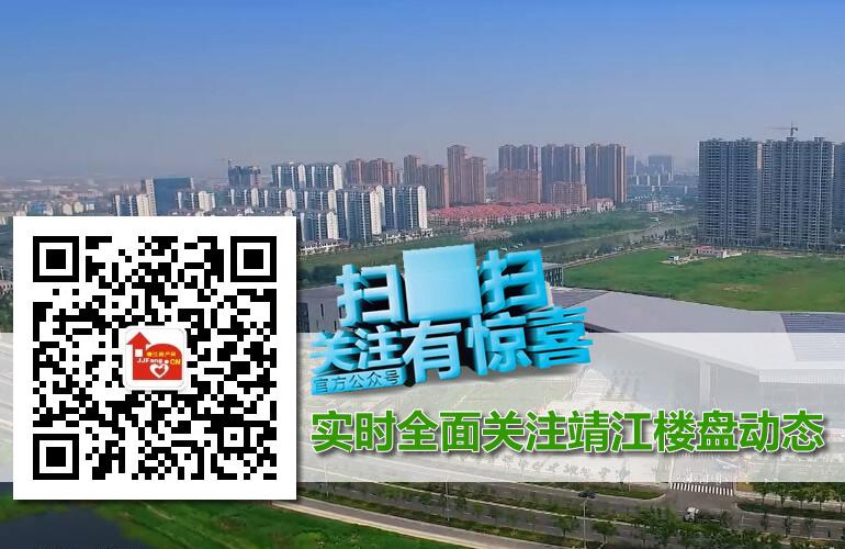 靖江房产网微信公众号