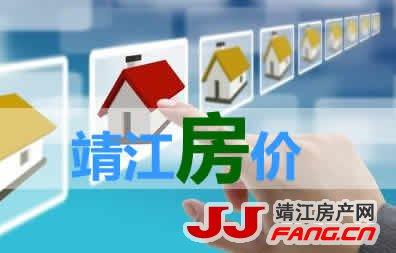 2021年6月10日靖江房价(成交均价):14387.3元/平米