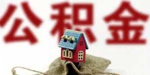 靖江公积金贷款买房的基本知识