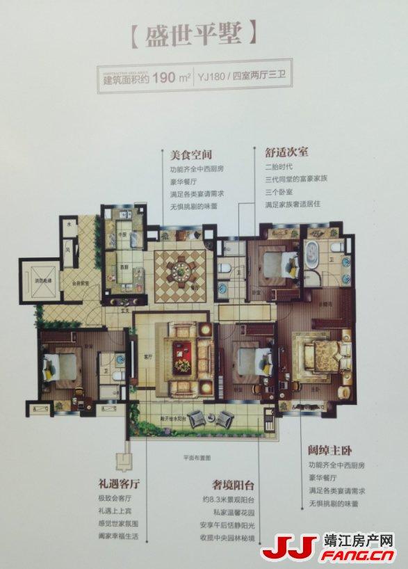 碧桂园三期-铂悦滨江花园yj180户型图