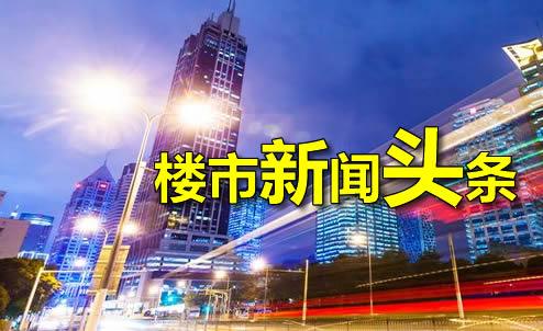 10月21日靖江楼市新闻头条