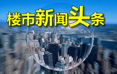 12月3日靖江楼市新闻头条