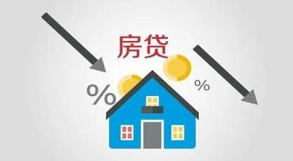 关注:房贷利率又要降!靖江房价会不会涨?