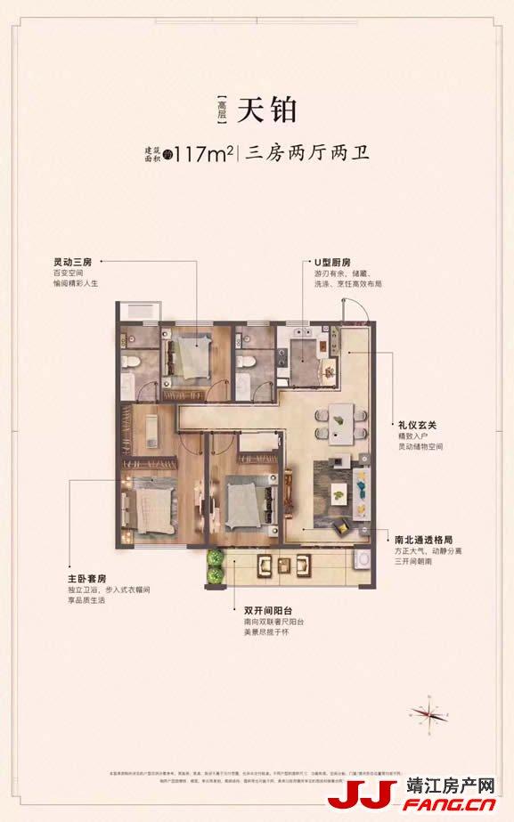 靖江龙馨园户型图