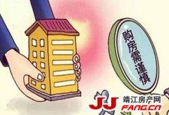 """靖江买房 如何避免""""辛苦买套房 三年不涨价""""的尴尬?"""