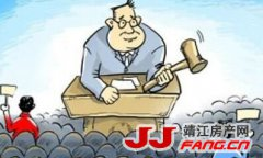 """报告:靖江还会产生""""新地王""""吗?"""