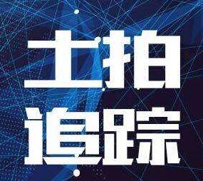 海门又出新地王:万科8.36亿竞得 楼面价1.3万元/平方米