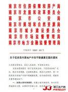 """南京深夜发九项楼市新政:支持刚需 """"假离婚""""被限"""