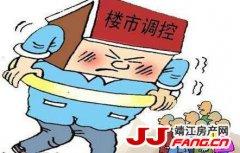 调控政策出台 靖江楼市还能回暖吗?