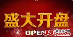 8月靖江两个新增楼盘开盘 为何一个火爆一个冷清?