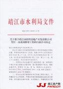 关于准予靖江市裕程房地产开发有限公司望江一品花园桥梁工程的行