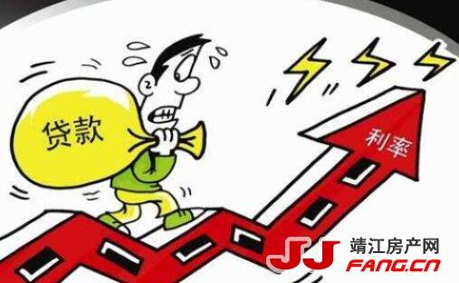 房贷利率真的开始涨了!靖江房价会跌吗?