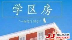 这些房产政策在调整 靖江购房者要注意!