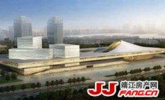 靖江文化中心项目加速推进