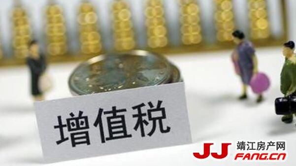 """增值税""""2改5""""!靖江房产投资的恶梦"""