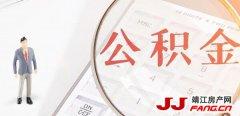 长三角公积金互通推进:上海公积金可用于苏州市吴江区、嘉兴市嘉