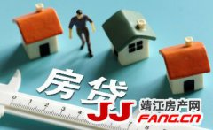靖江房贷收紧 购房者要注意什么?