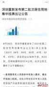 """深圳土拍新政:""""史上最严""""集中供地规则出炉!"""