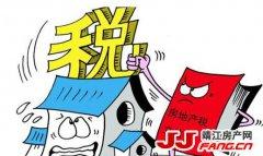 关注:靖江房地产税年底试点?