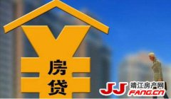房贷利率上升 二手房停贷 楼市挺得住吗?